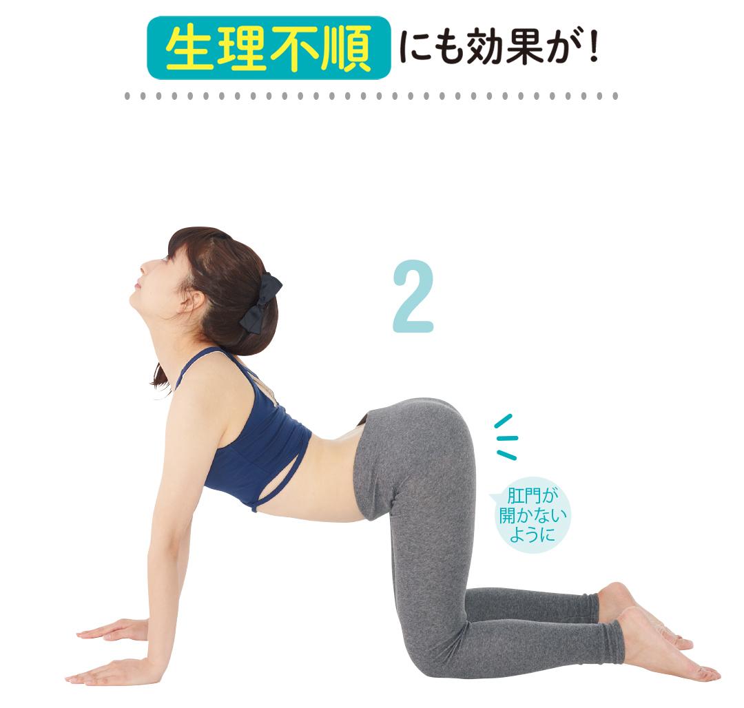 生理不順にも「肛筋エクササイズ」♡ 血行促進&毒素排出でめぐりを改善!_1_1-8