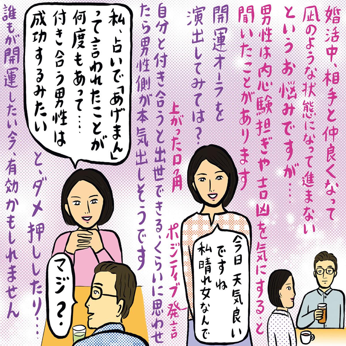 """みうらじゅんさんと辛酸なめ子お悩み相談_婚活中。相手の好意に応えると""""凪""""状態になる…の繰り返し。どうすればいい?"""