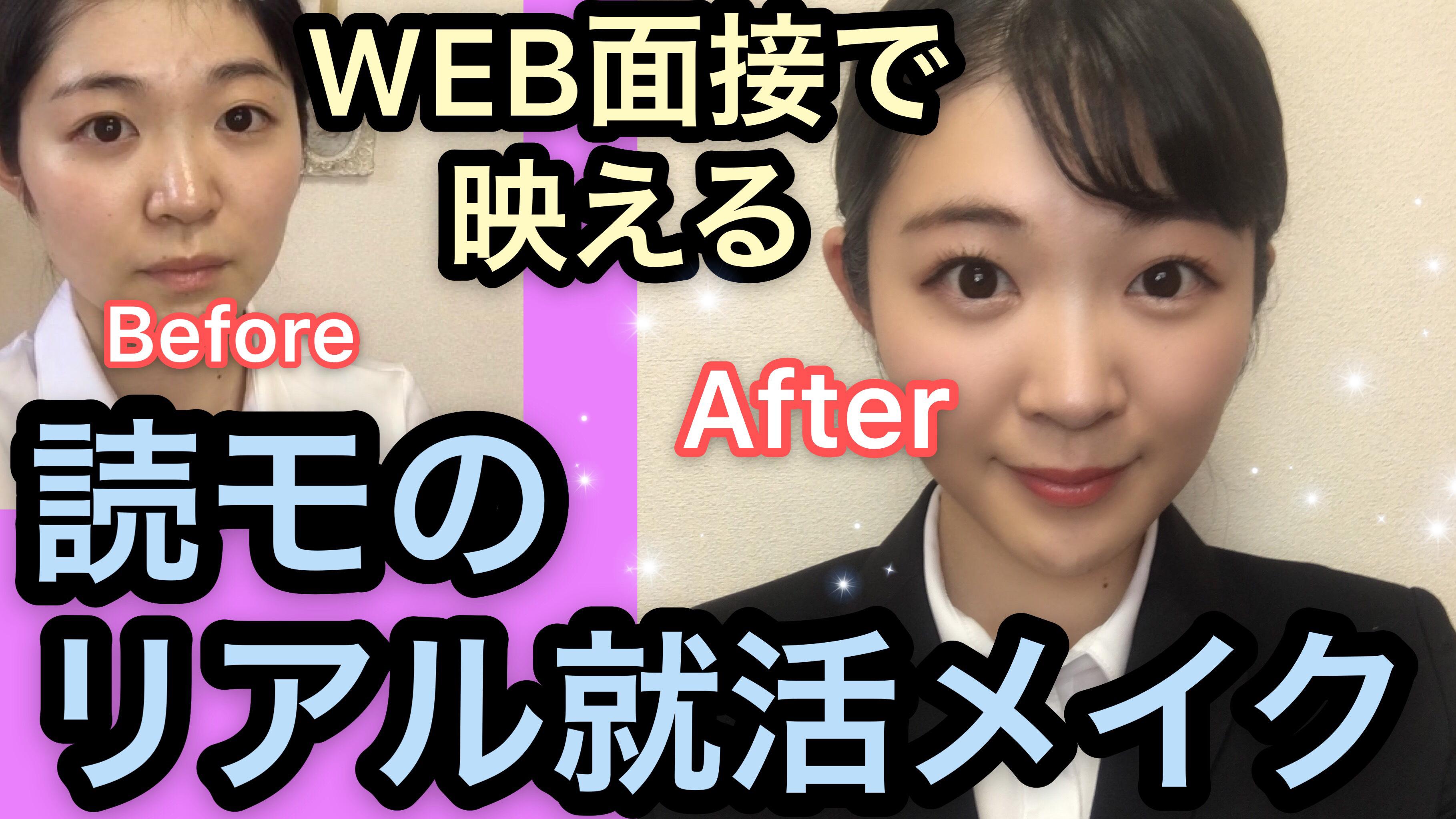 読モのリアル就活メイク♡_1_2
