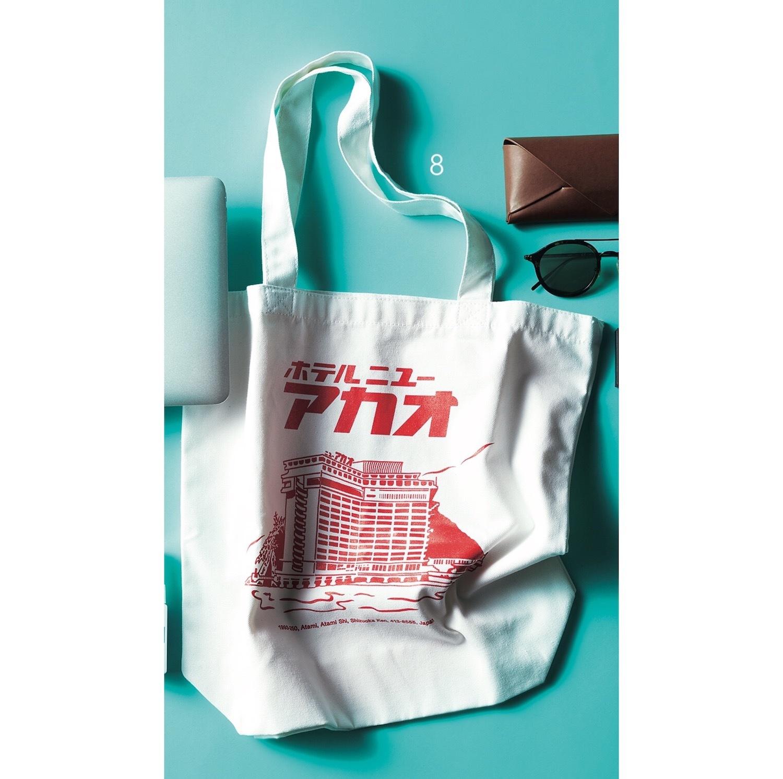 ❽ホテル ニューアカオのバッグ「エコバッグとして」
