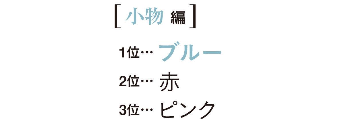 2020おしゃれ白書3_3