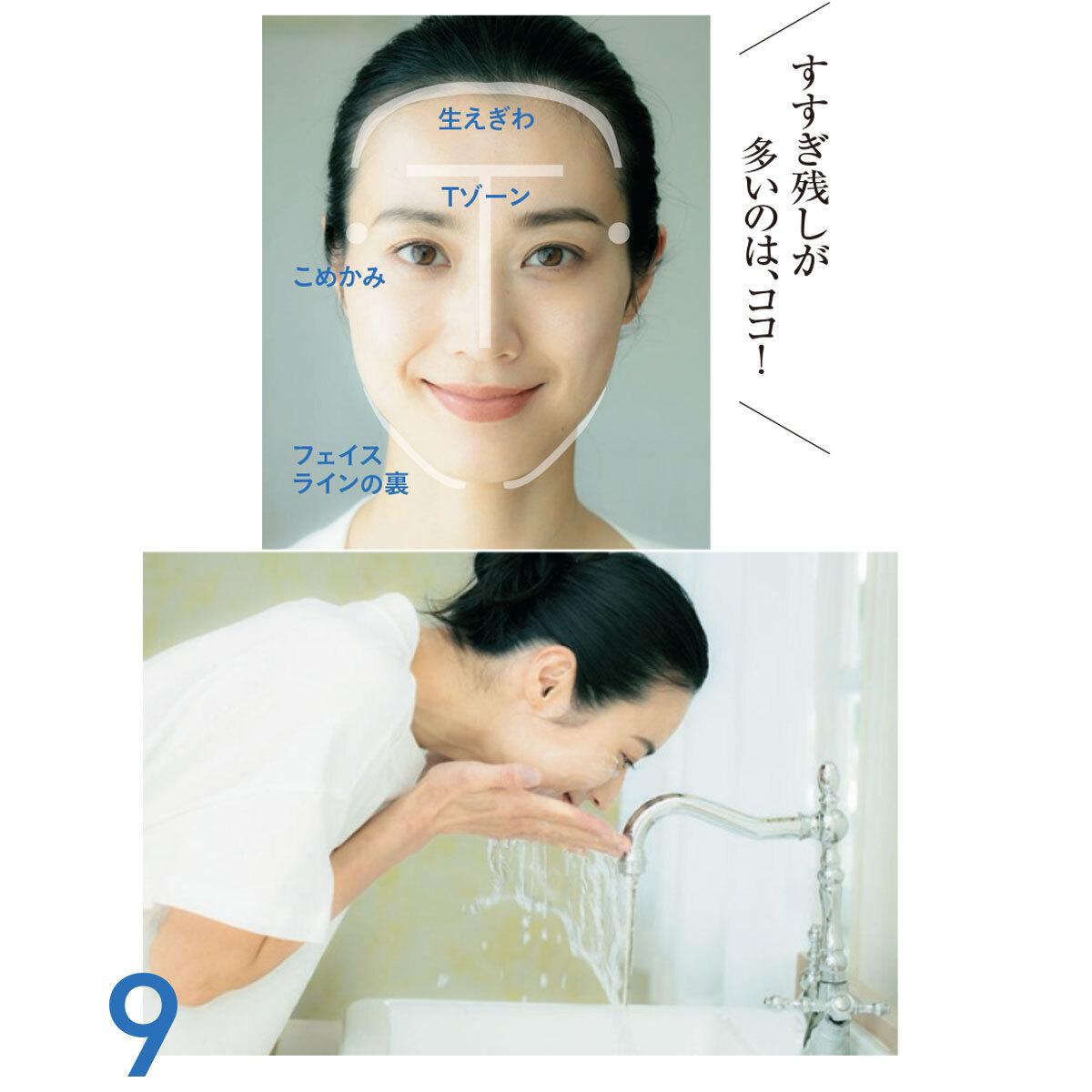 大人の洗顔4_10