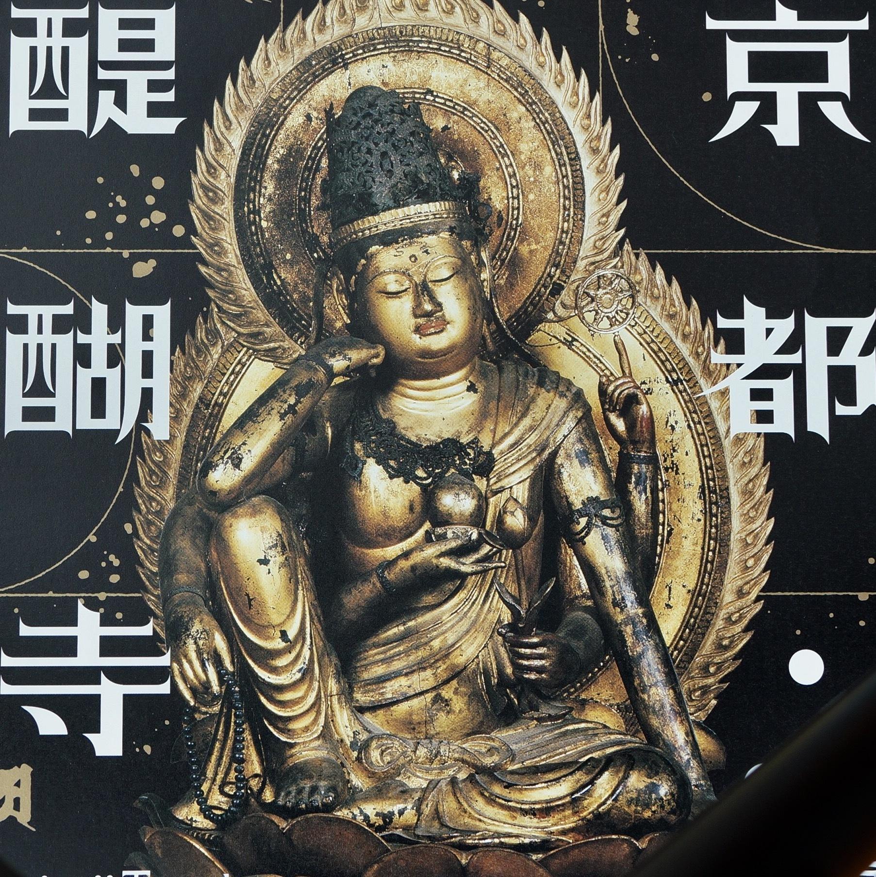 仏画の中にも、絵師の遊び心あり?_1_1-1