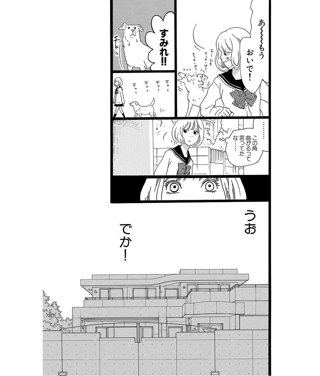 プリンシパル 第1話 試し読み_1_1-39