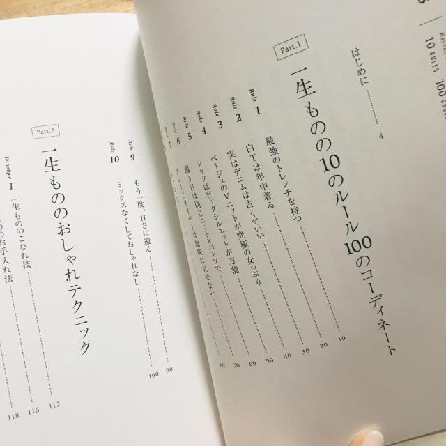 """「白Tは年中着る!」村山佳世子さんのルールブックを参考に名品Tシャツ""""Hanes""""を買ってみた。_1_2"""