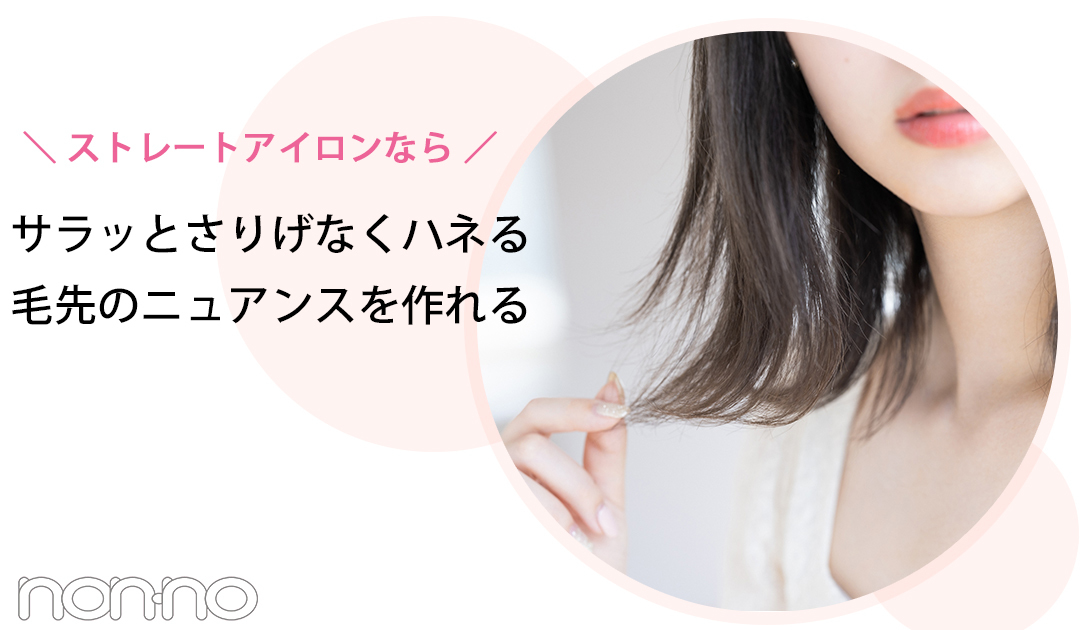 \ストレートアイロンなら/ サラッとさりげなくハネる 毛先のニュアンスを作れる