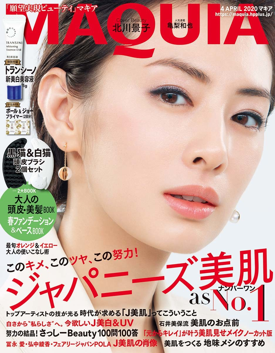 『MAQUIA』<br> 2020年3月号(~4/21)<br> 2020年4月号(~5/21)<br> 2020年5月号(4/22~6/21)<br><br>