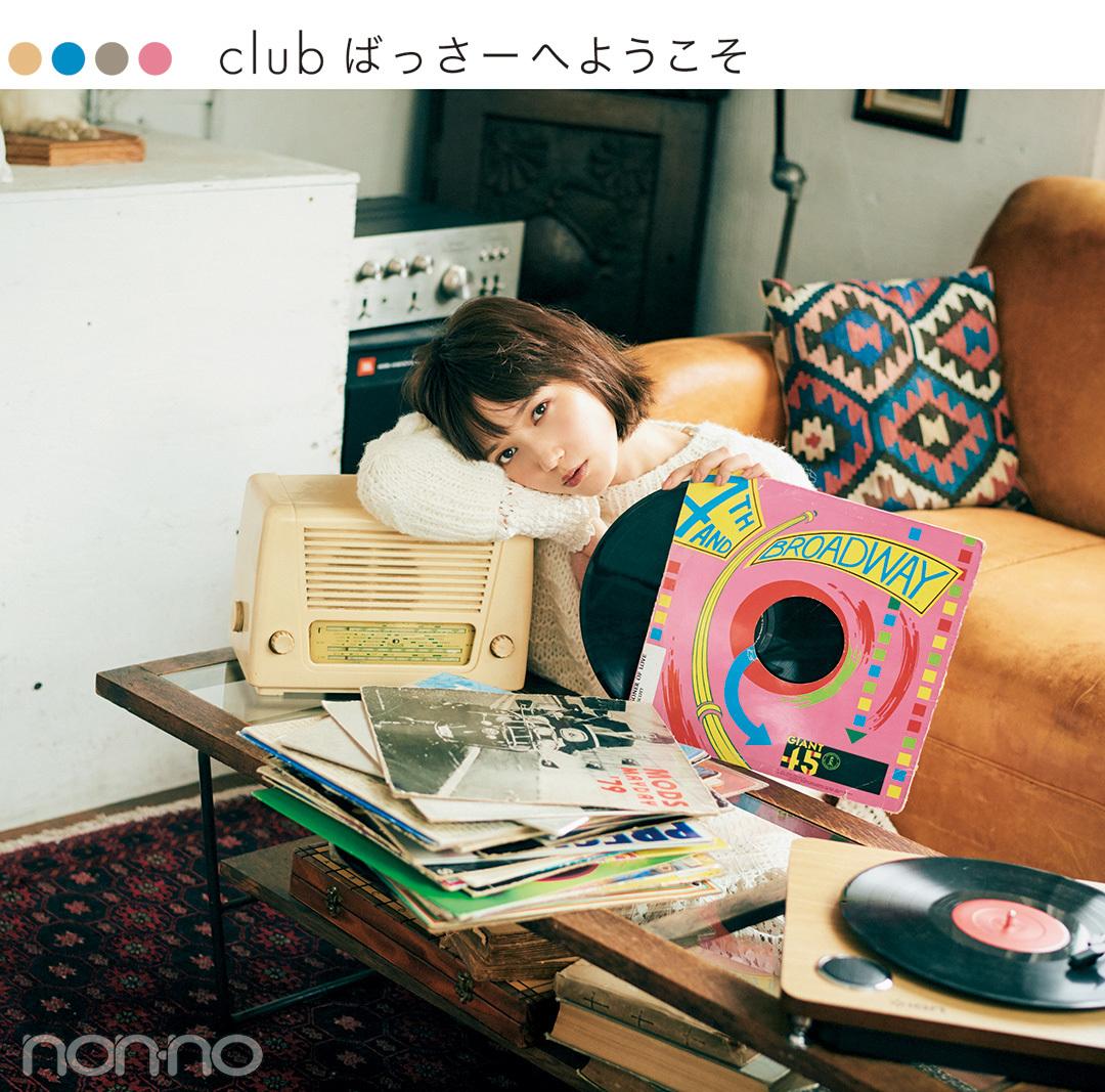 本田翼|clubばっさーへようこそ