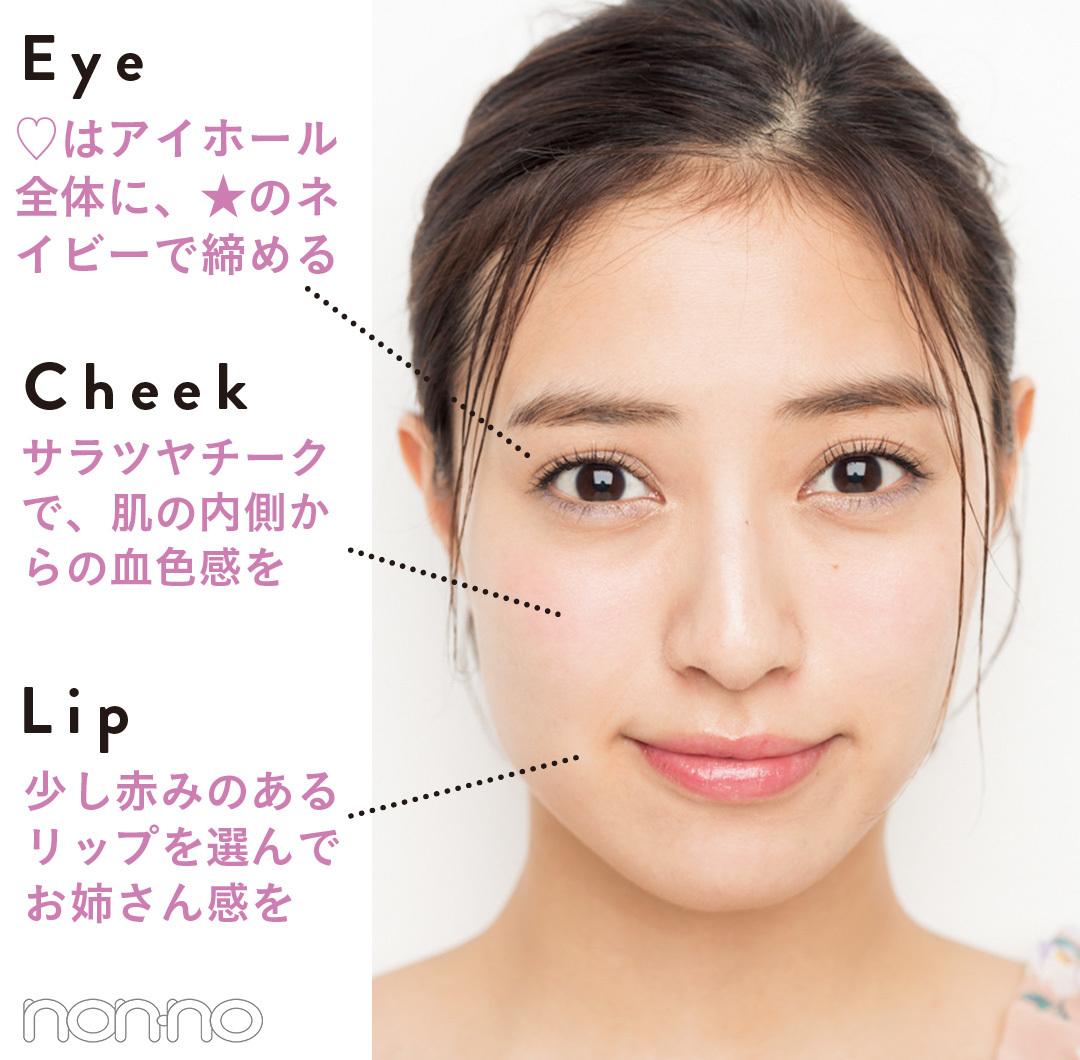 Eye:♡はアイホール全体に、★のネイビーで締める Cheek:サラツヤチークで、肌の内側からの血色感を Lip:少し赤みのあるリップを選んでお姉さん感を