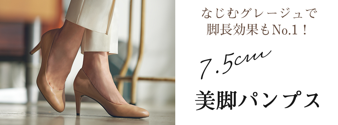 """歩きやすい美脚パンプスが1万円台!? """"買わない理由がない""""ロックポートのヒール靴_1_5"""