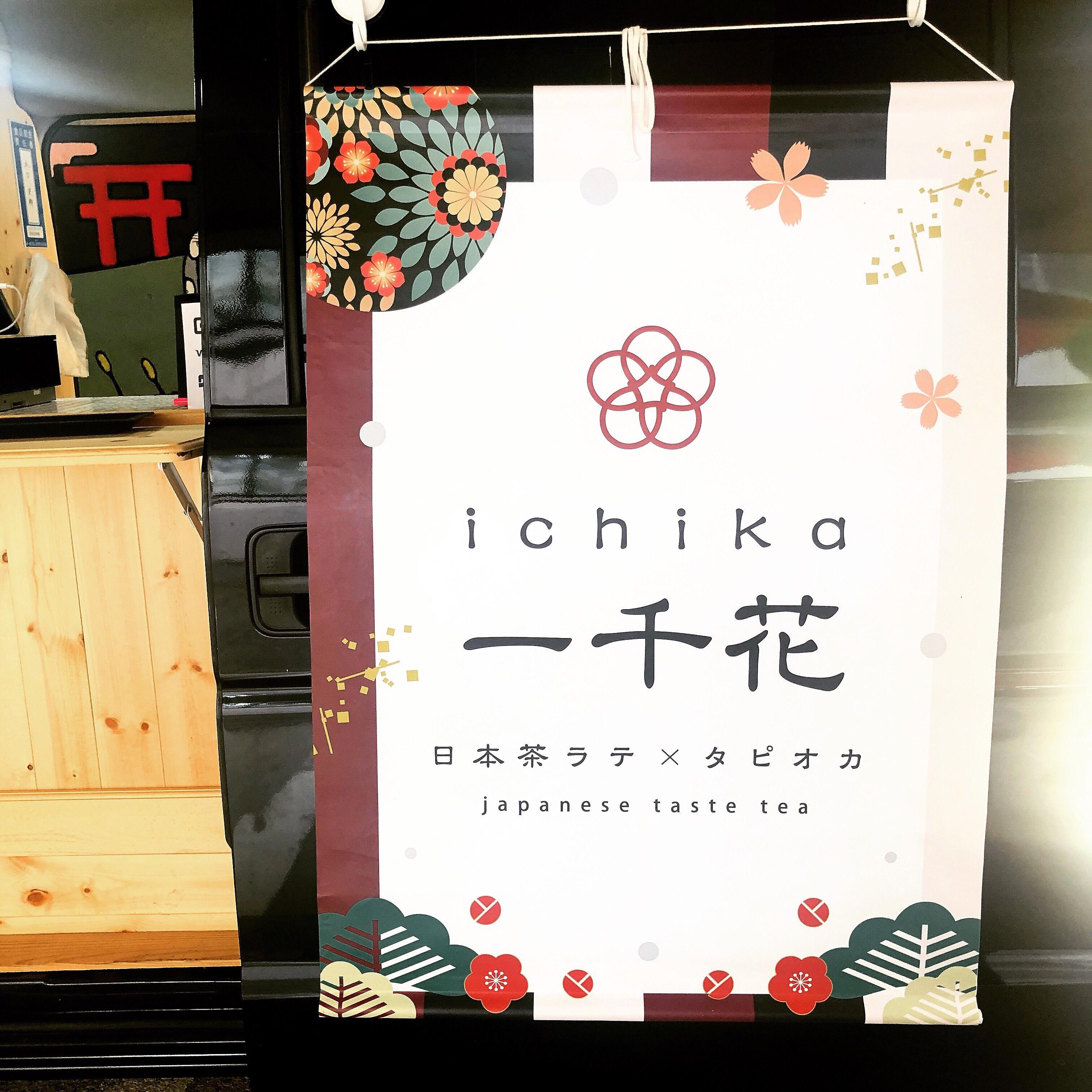 Vol.77♡ 抹茶好き必見!日本茶専門店×タピオカ【一千花】_1_1
