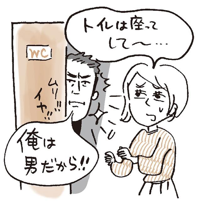 ガンコおやじエピソード