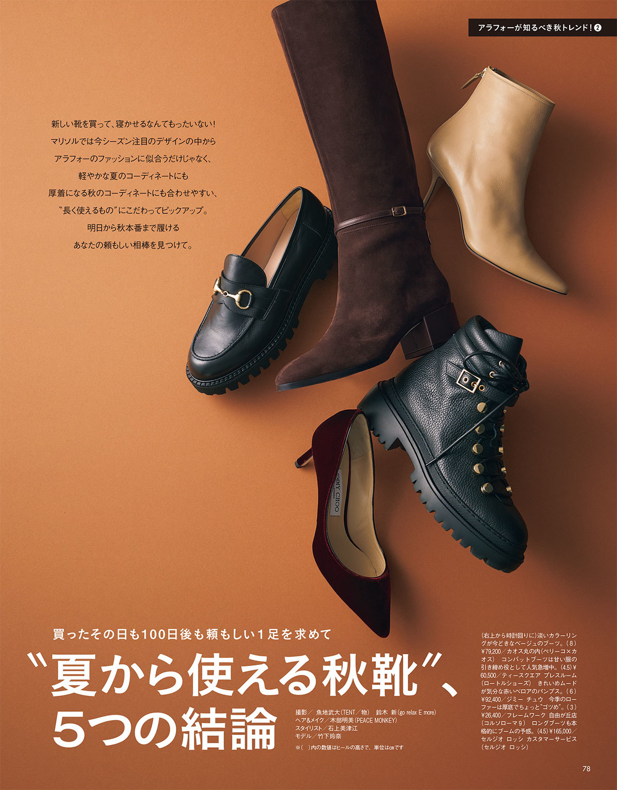 〝夏から使える秋靴〞、5つの結論