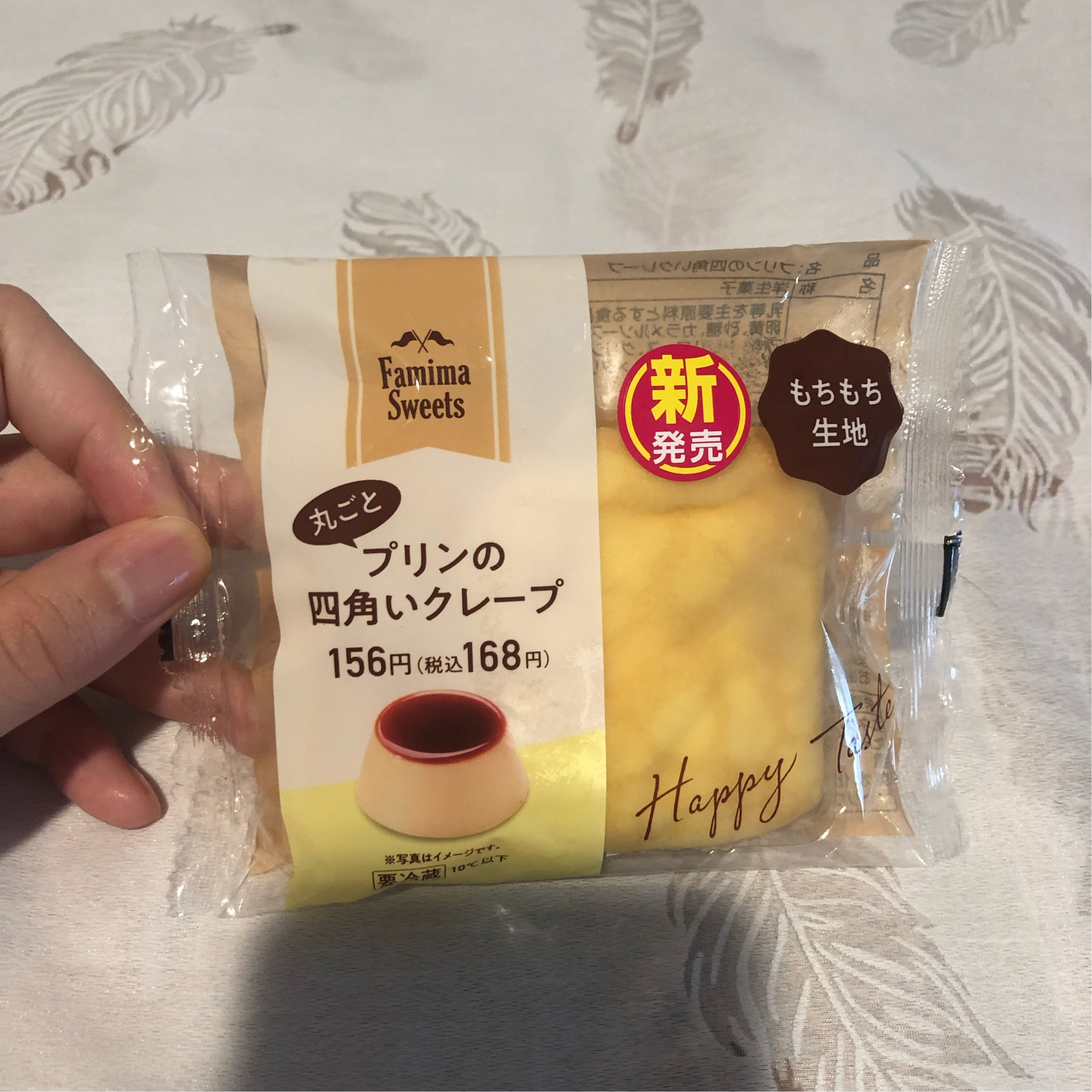 【ファミマ】プリン系スイーツ2種食べ比べ_1_2-1