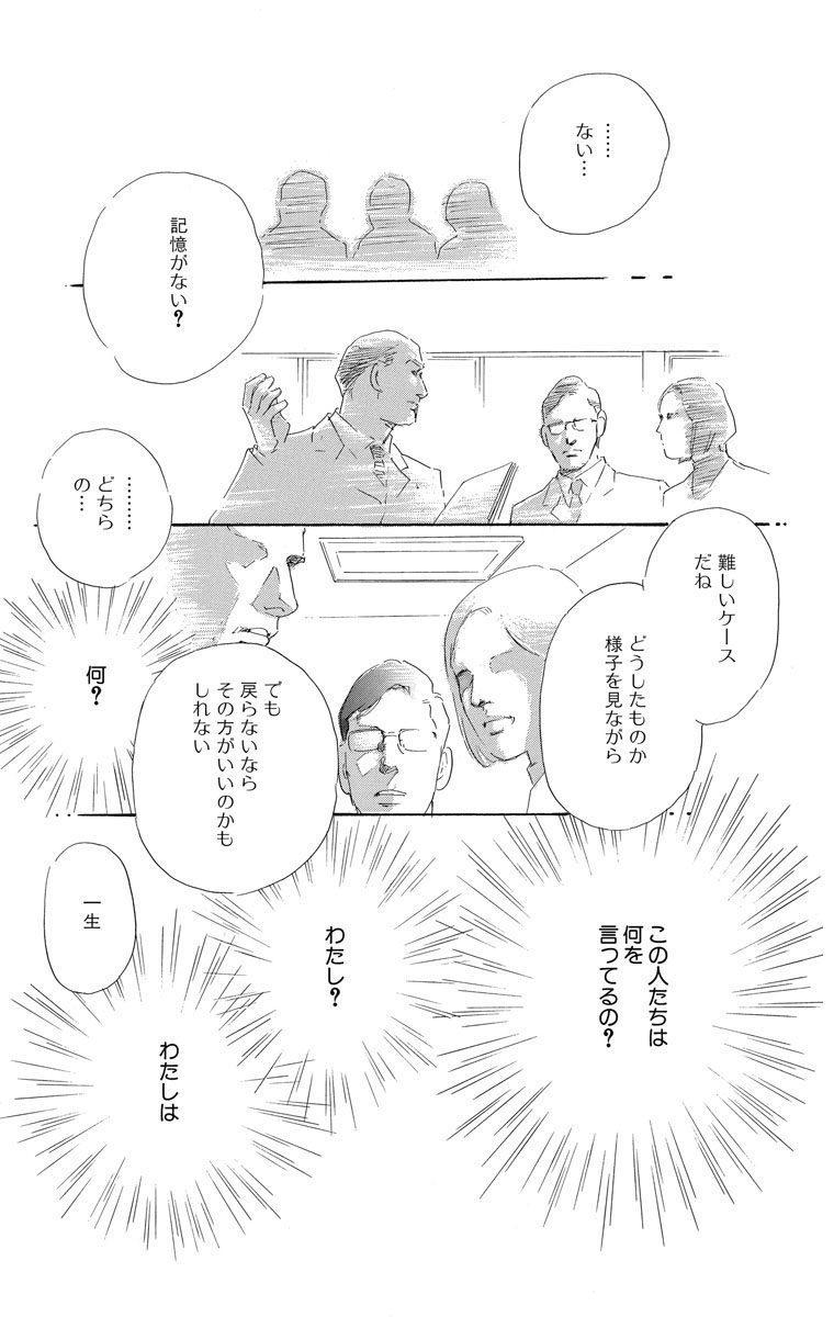 ヤヌスの鏡 メタモルフォセス 漫画試し読み3