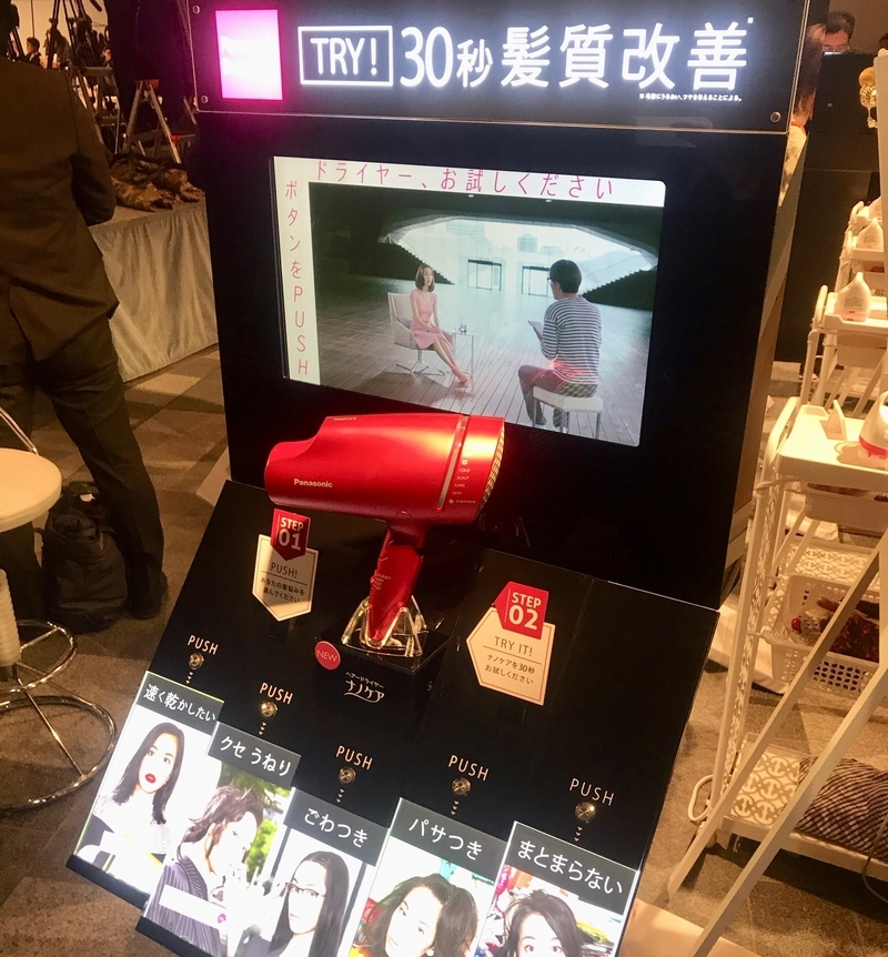 Panasonic Beauty SALON 表参道_9