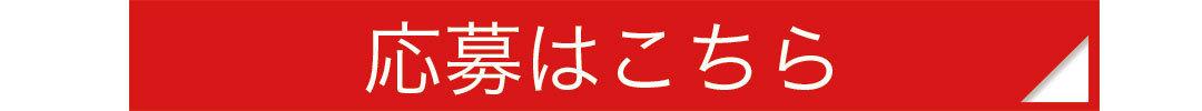 「non-no読者・non-no Webユーザーインタビュー」ご協力のお願い_1_2