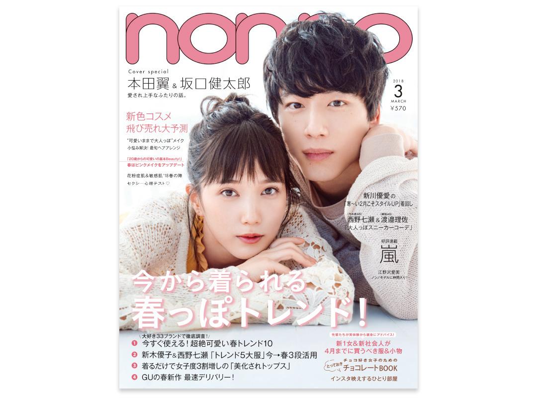 Web限定! 本田翼×坂口健太郎♡ 2018年バレンタイントーク_1_3
