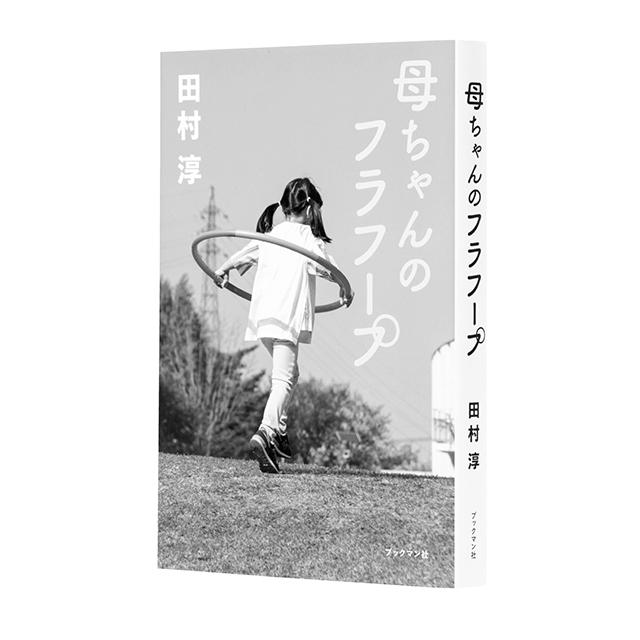 『母ちゃんのフラフープ』 田村 淳 ブックマン社 ¥1,540