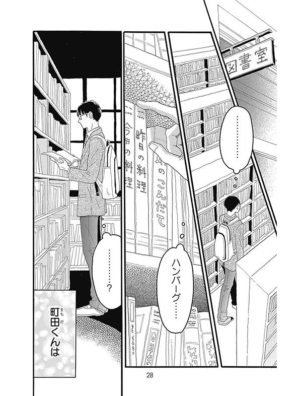 町田くんの世界 漫画試し読み23