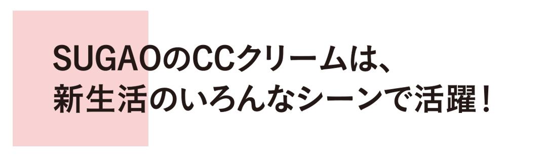 『SUGAO』のCCクリームが、出会う季節にぴったり♡ 好感度ベースメイクで春デビュー_1_7