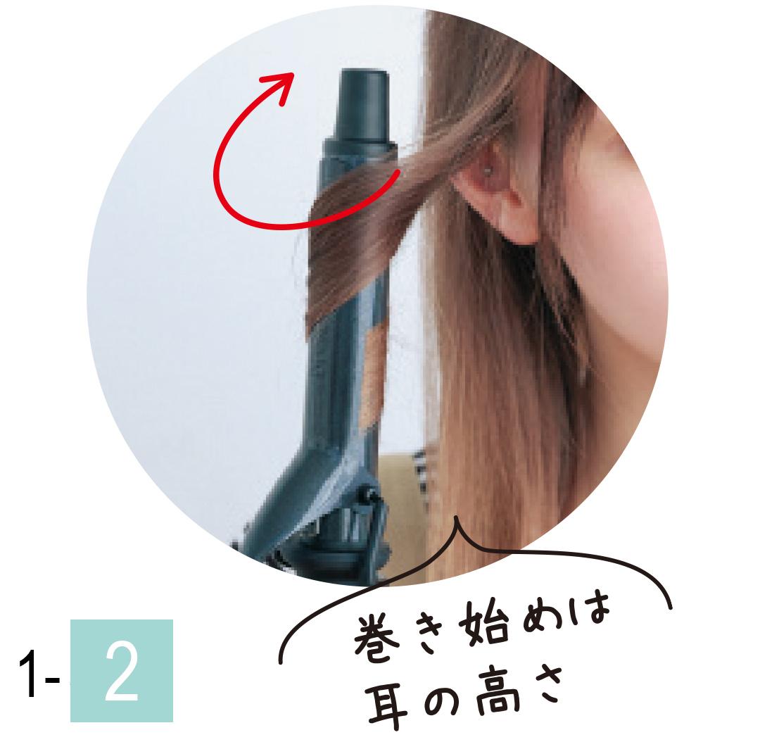 ミディアムの巻き髪の基本はコチラ! カールのキープ法もていねい解説♡ _1_4-2