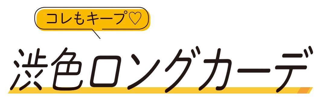コレもキープ♡ 渋色ロングカーデ