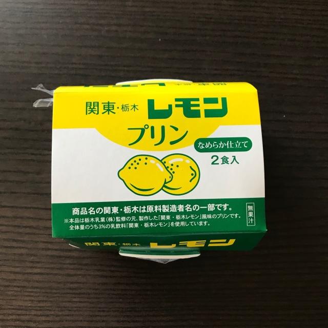 【日本おやつの旅】レモン果汁は入ってないレモンプリン(栃木県)_1_1-1