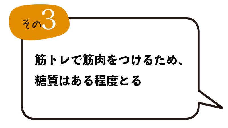 """ダイエットは食事が9割!アラフォー基本の""""ヤセ""""5カ条【2度と太る気がしないダイエット】_1_2-3"""