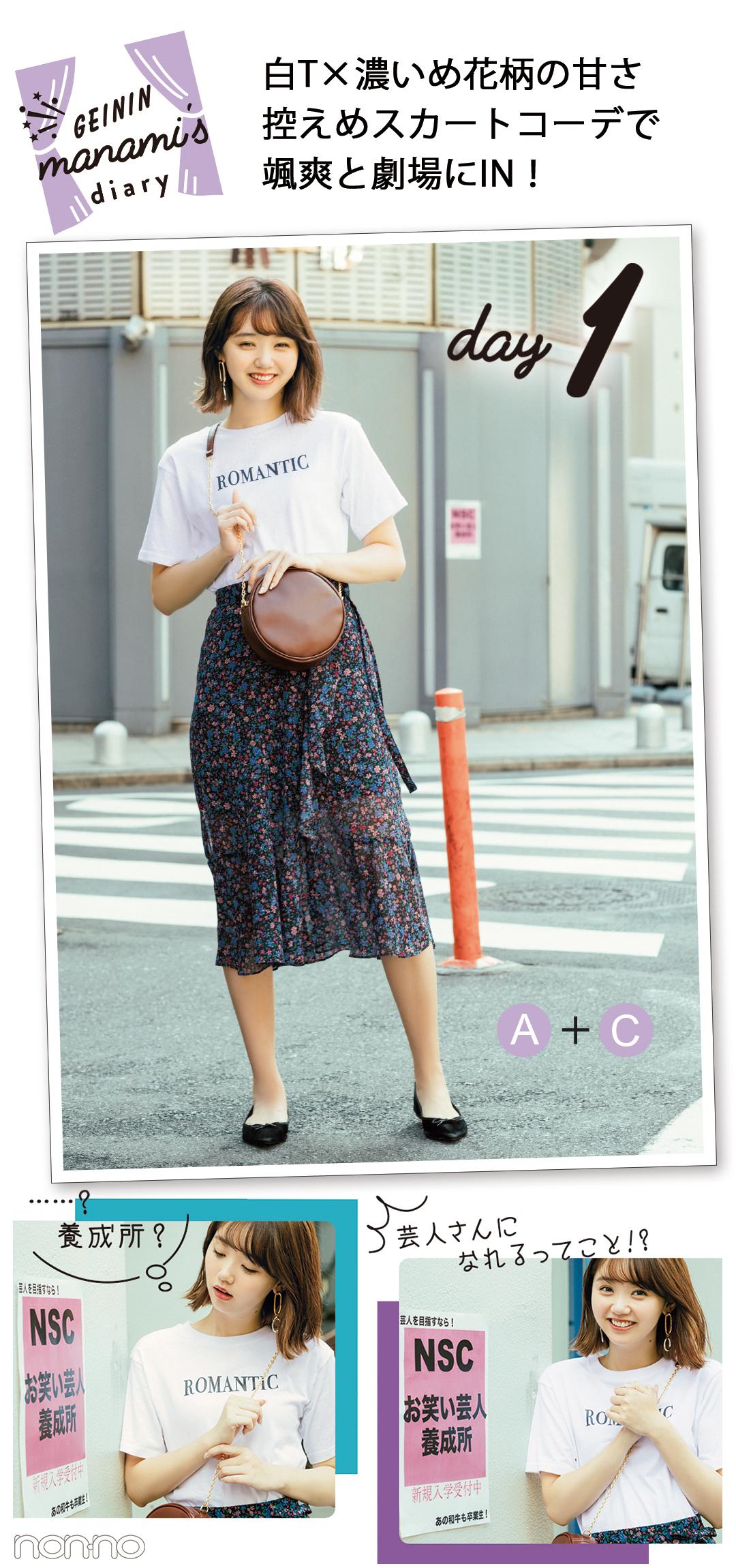白T×濃いめ花柄の甘さ 控えめスカートコーデで 颯爽と劇場にIN! day1 A+C