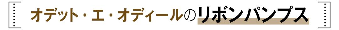 オデット・エ・オディールのリボンパンプス