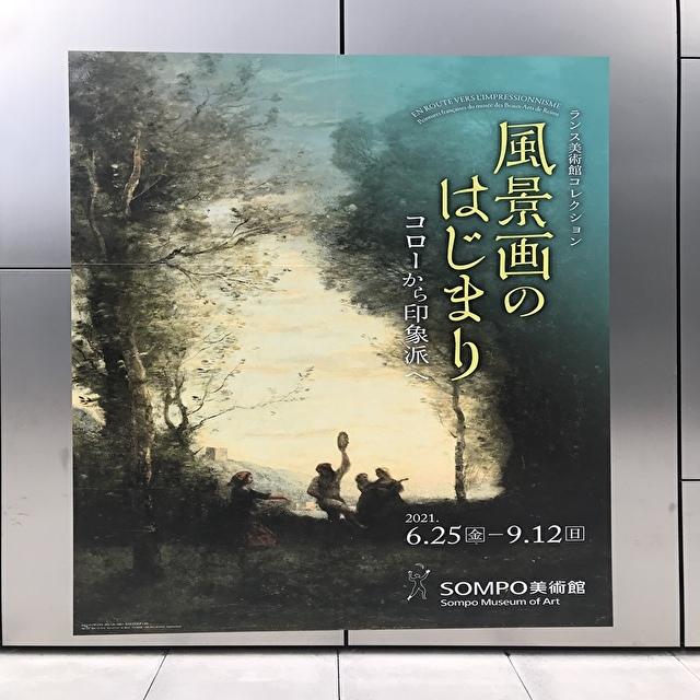 SOMPO美術館 展覧会へ_1_1