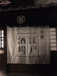 東映太秦映画村にて江戸時代にタイムスリップ!_1_1-3
