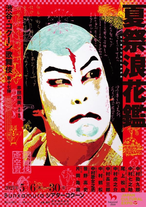 コクーン歌舞伎 夏祭り浪浪花鑑