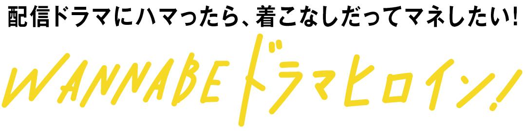 優子とふみかの「ドラマヒロインになりたい!」愛という名のもとに編_1_1