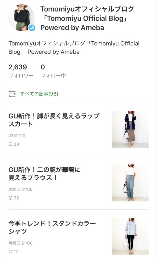 大人のチュールスカート着こなし術【tomomiyuコーデ】_1_9