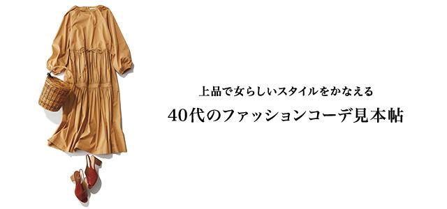 40代のファッション・ファッションコーデ見本帖