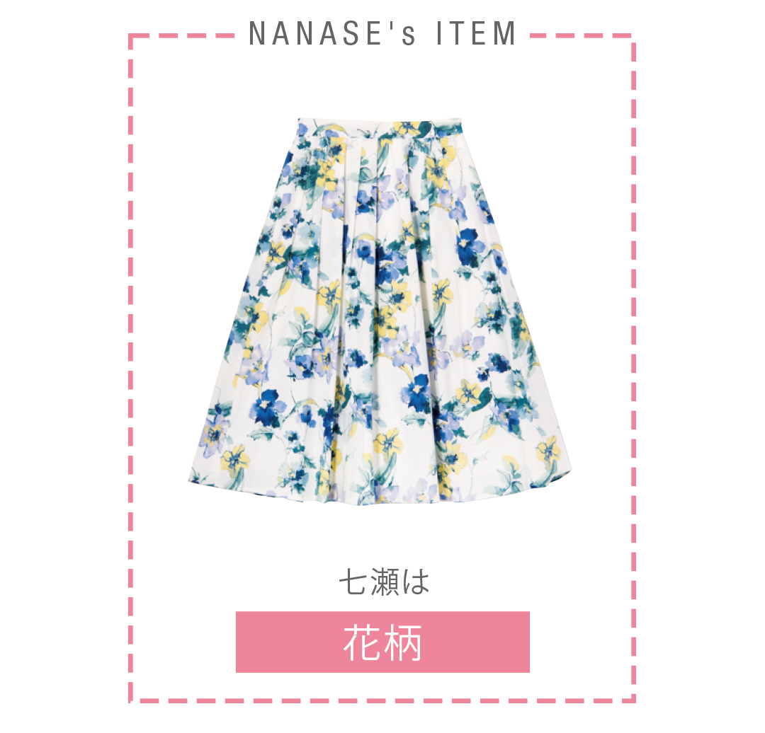 西野七瀬がお手本♡ トレンドの花柄スカートを今→春3段活用!_1_1