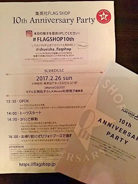 集英社FLAG SHOP 10th Anniversary Partyへ♪_1_1