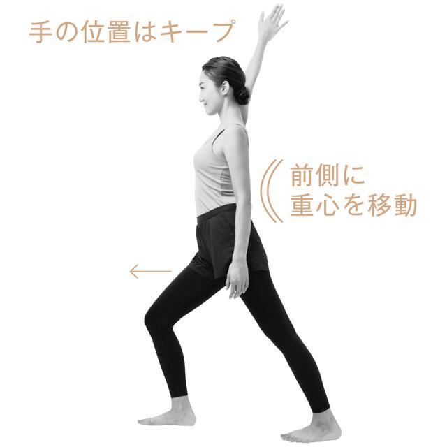 右膝を曲げて前に重心を移動し、腕から胸につながる筋肉を伸ばした状態で15秒キープ