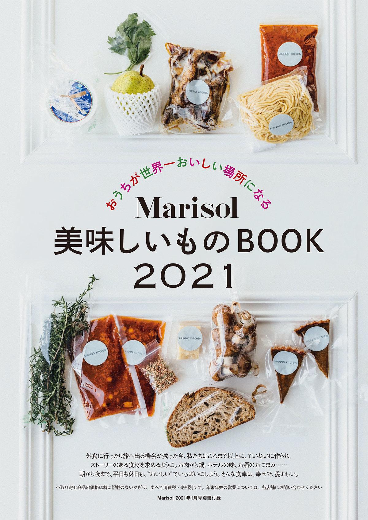 Marisol 美味しいものBOOK 2021