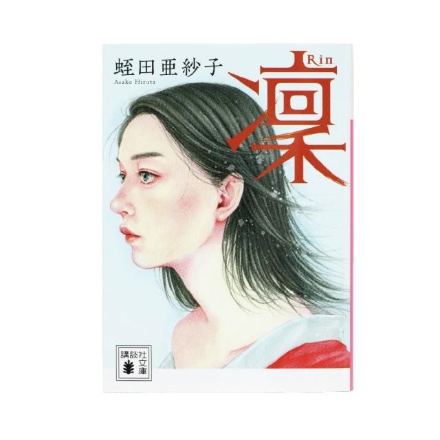 『 凜 』蛭田亜紗子 講談社文庫 ¥902