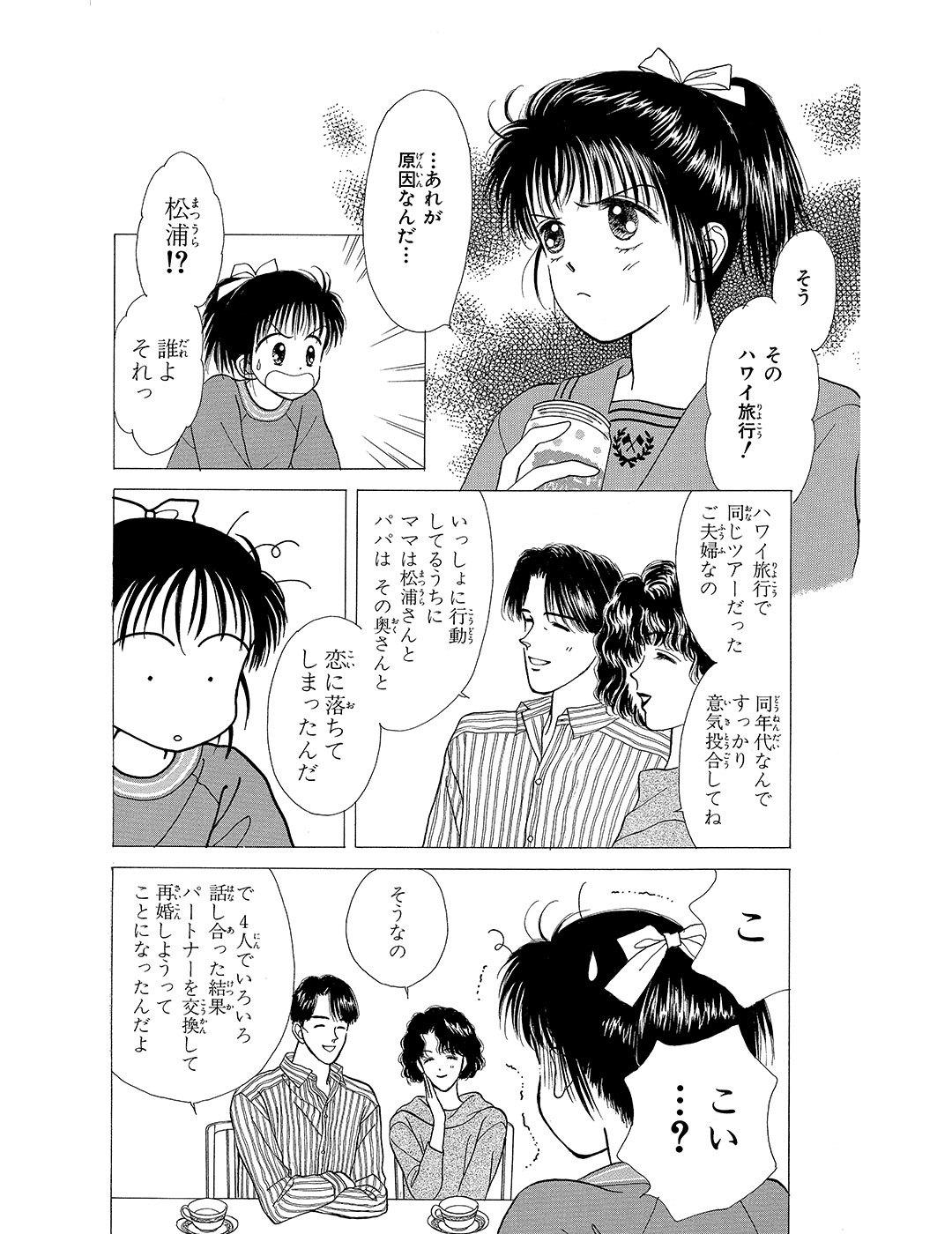 マーマレードボーイ 第1話|試し読み_1_1-9