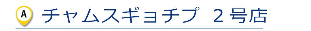 梨泰院(イテウォン)エリアMAP|nono-no10月号別冊付録★江野沢愛美の韓国旅ガイド_1_2