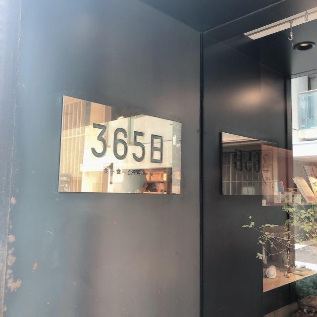 代々木八幡で人気のベーカリー「365日」の姉妹店_1_3-1