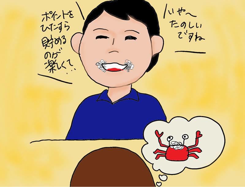 過去に出会った男 #最終話「カニ男」【婚活メモリー酒場】_1_2