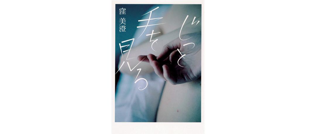 菅井友香『フィアンセ』、宇多田ヒカル 『初恋』etc.最旬の音楽&本トピックスをお届け!_1_1-4