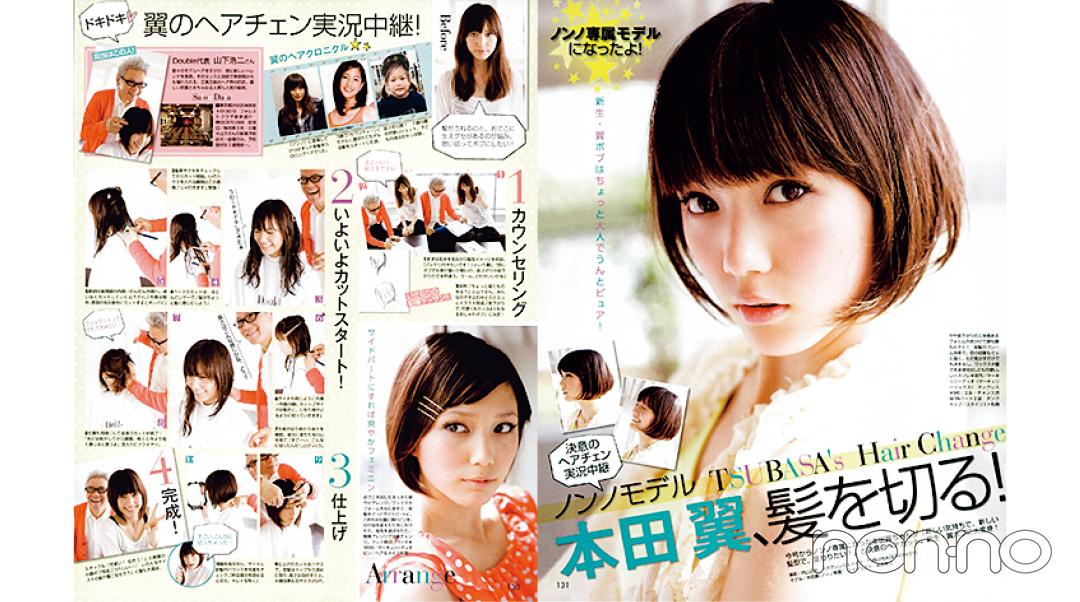 本田翼さんがノンノ 2010年6月5日号の「ヘアチェン企画」