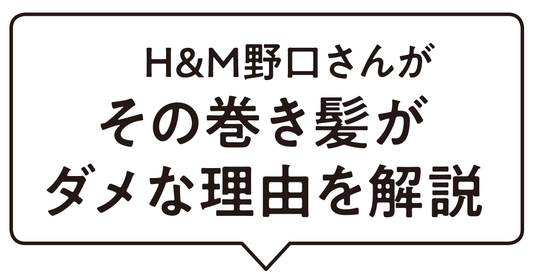 H&M野口さんがその巻き髪がダメな理由を解説