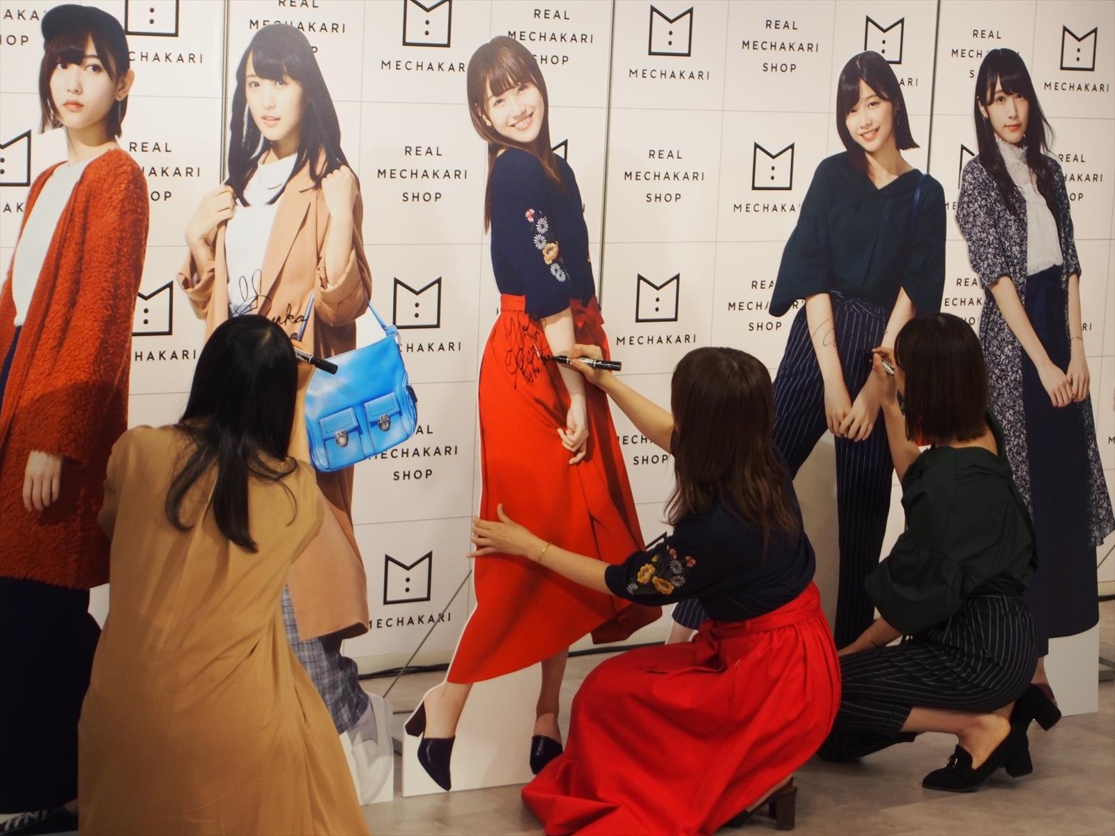 欅坂46が来店!もちろん理佐も♡ 「メチャカリ」初のリアルSHOPがオープン_1_2-2